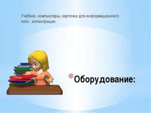 Учебник, компьютеры, карточки для информационного лото , иллюстрации. Оборудо