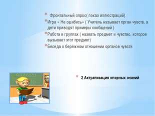 2 Актуализация опорных знаний Фронтальный опрос( показ иллюстраций) Игра « Не