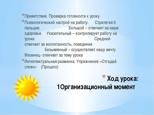 Ход урока: 1Организационный момент Приветствие. Проверка готовности к уроку....