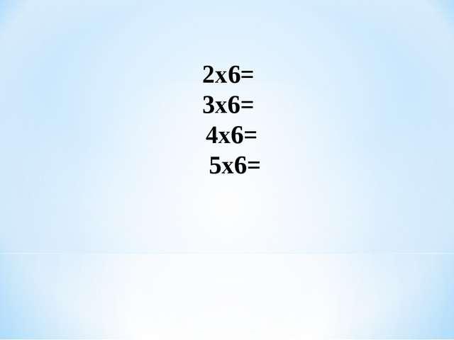 2x6= 3x6= 4x6= 5x6=