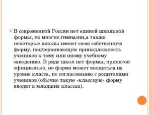 В современной России нет единой школьной формы, но многие гимназии,а также н