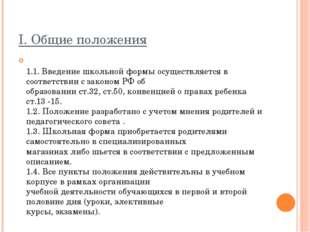 I. Общие положения 1.1. Введение школьной формы осуществляется в соответствии