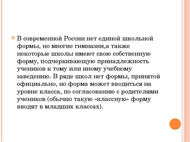 В современной России нет единой школьной формы, но многие гимназии,а также н...