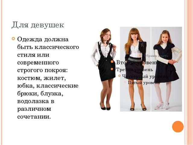 Для девушек Одежда должна быть классического стиля или современного строгого...