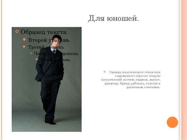 Для юношей. Одежда классического стиля или современного строгого покроя: клас...