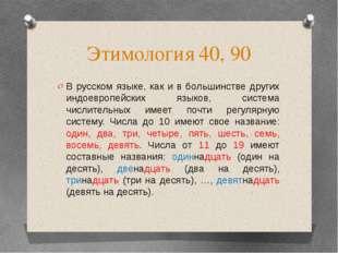 Этимология 40, 90 В русском языке, как и в большинстве других индоевропейских