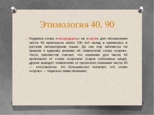 Этимология 40, 90 Подмена слова «четыредцать» на «сорок» для обозначения числ