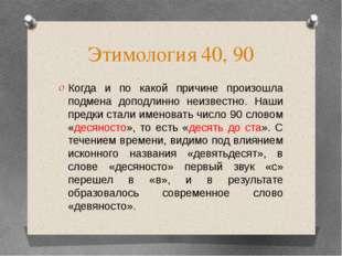 Этимология 40, 90 Когда и по какой причине произошла подмена доподлинно неизв