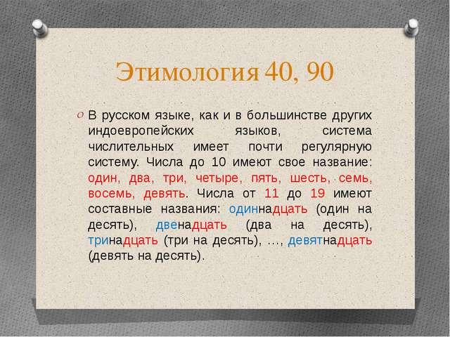Этимология 40, 90 В русском языке, как и в большинстве других индоевропейских...