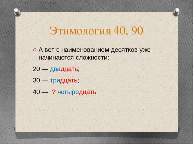 А вот с наименованием десятков уже начинаются сложности: 20 — двадцать; 30 —...