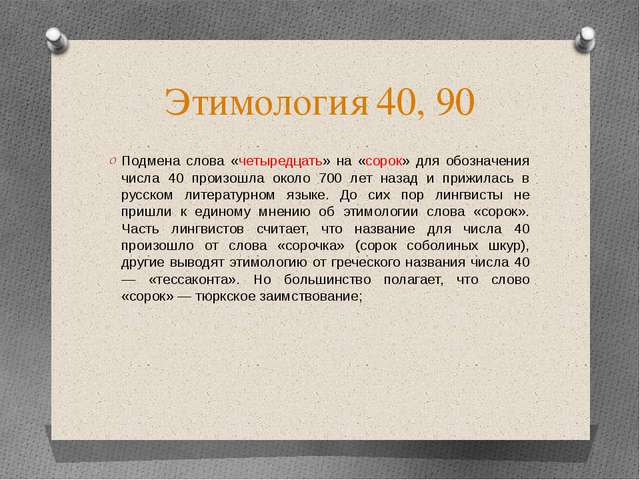 Этимология 40, 90 Подмена слова «четыредцать» на «сорок» для обозначения числ...