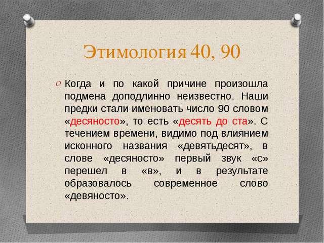 Этимология 40, 90 Когда и по какой причине произошла подмена доподлинно неизв...