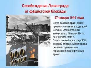 Освобождение Ленинграда от фашистской блокады 27 января 1944 года Битва за Ле