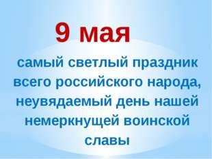 самый светлый праздник всего российского народа, неувядаемый день нашей немер