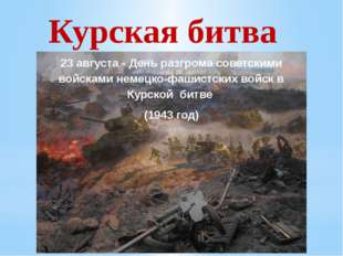Курская битва 23 августа - День разгрома советскими войсками немецко-фашистс