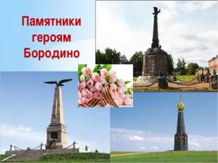 Памятники героям Бородино