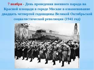 7 ноября - День проведения военного парада на Красной площади в городе Москве