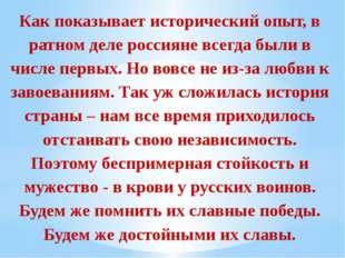 Как показывает исторический опыт, в ратном деле россияне всегда были в числе