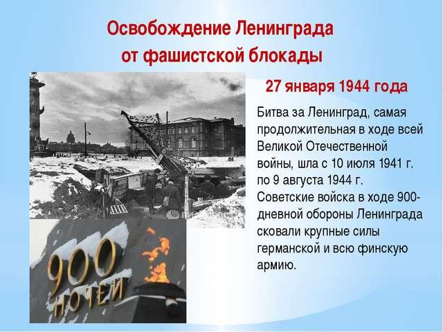 Освобождение Ленинграда от фашистской блокады 27 января 1944 года Битва за Ле...