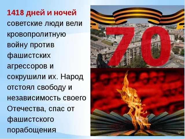 1418 дней и ночей советские люди вели кровопролитную войну против фашистских...