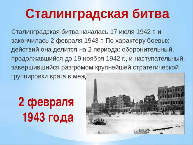 Сталинградская битва Сталинградская битва началась 17 июля 1942 г. и закончил...