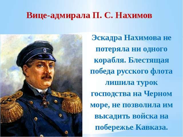 Вице-адмирала П. С. Нахимов Эскадра Нахимова не потеряла ни одного корабля. Б...
