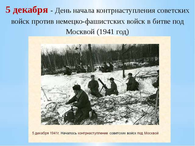 5 декабря - День начала контрнаступления советских войск против немецко-фашис...