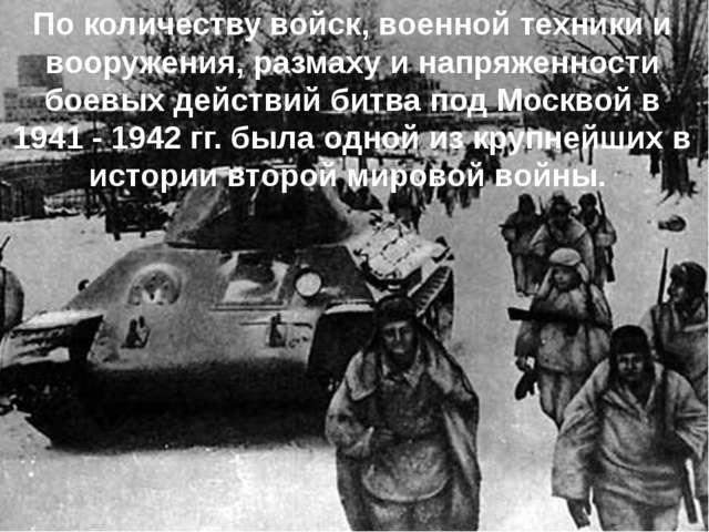 По количеству войск, военной техники и вооружения, размаху и напряженности бо...