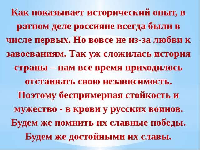 Как показывает исторический опыт, в ратном деле россияне всегда были в числе...