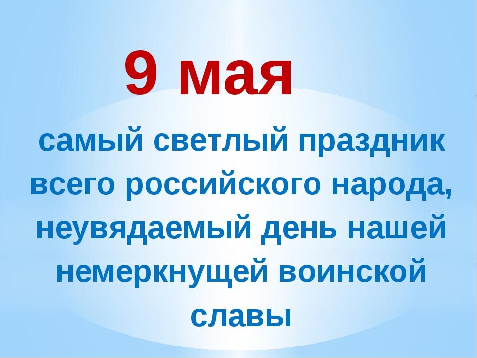 самый светлый праздник всего российского народа, неувядаемый день нашей немер...