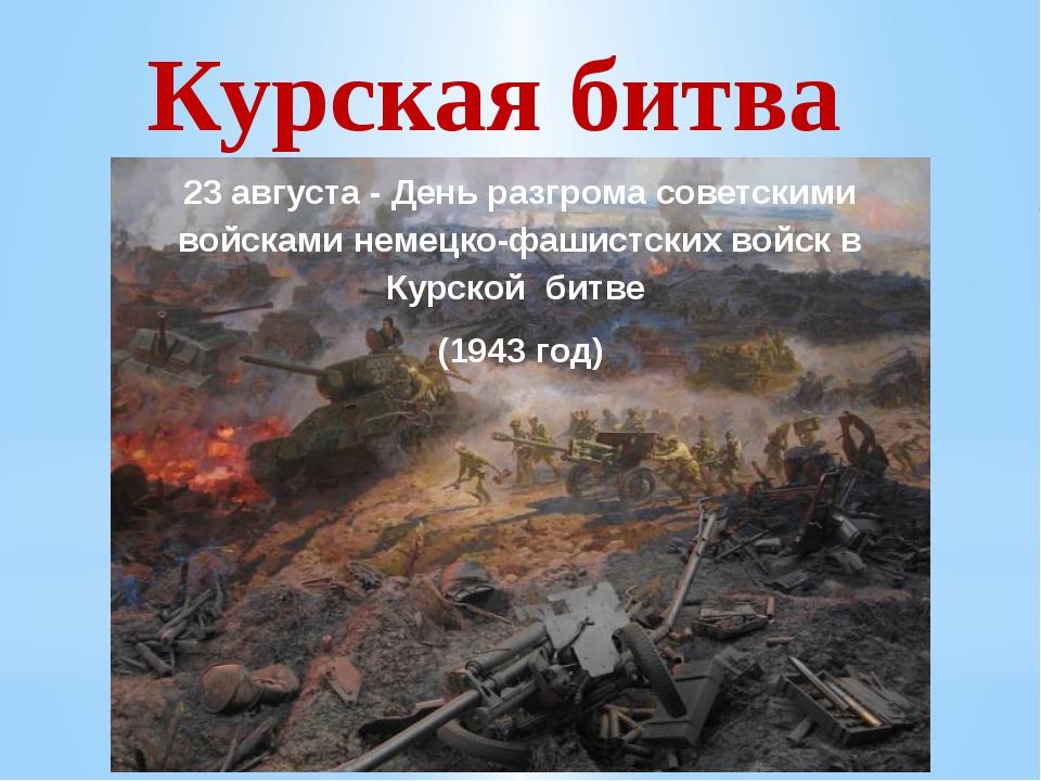 Курская битва 23 августа - День разгрома советскими войсками немецко-фашистс...