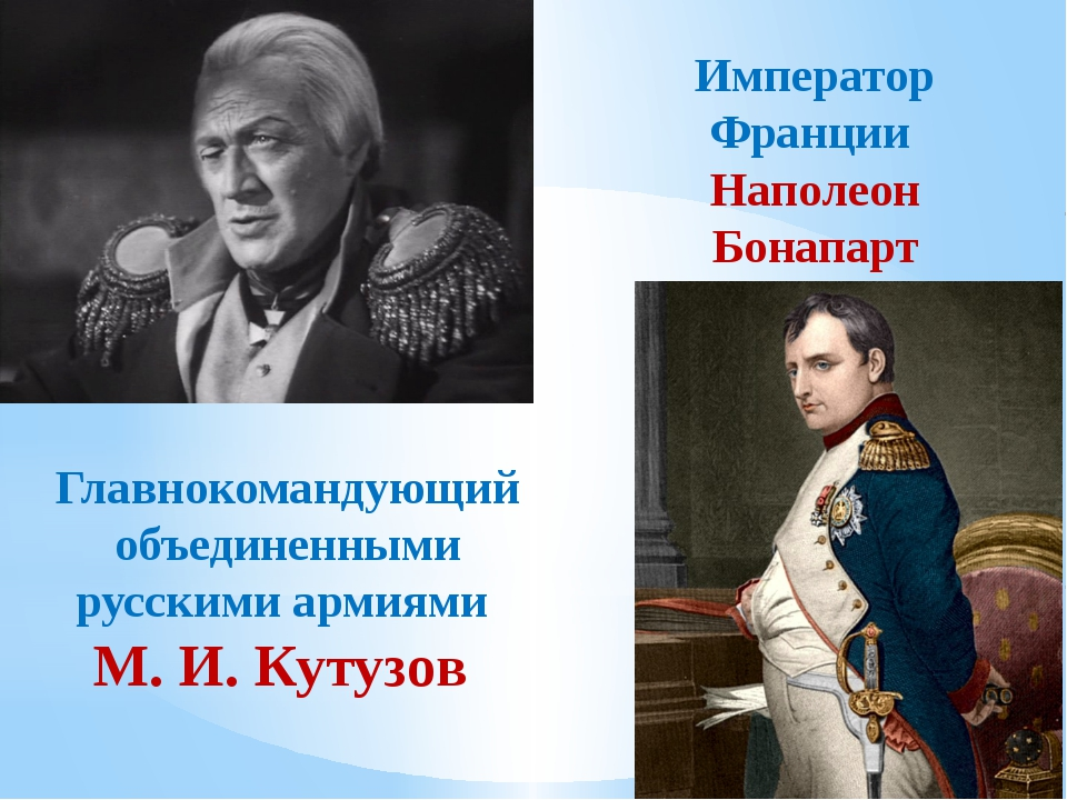 Главнокомандующий объединенными русскими армиями М. И. Кутузов Император Фран...