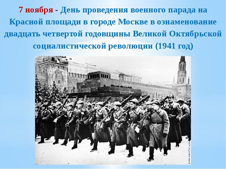7 ноября - День проведения военного парада на Красной площади в городе Москве...