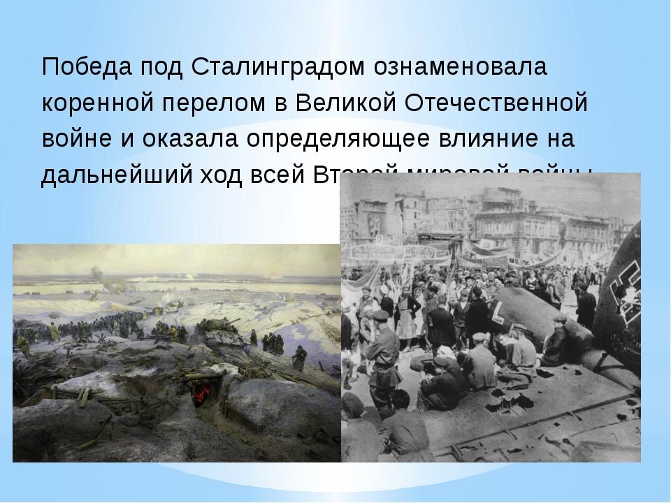 Победа под Сталинградом ознаменовала коренной перелом в Великой Отечественной...