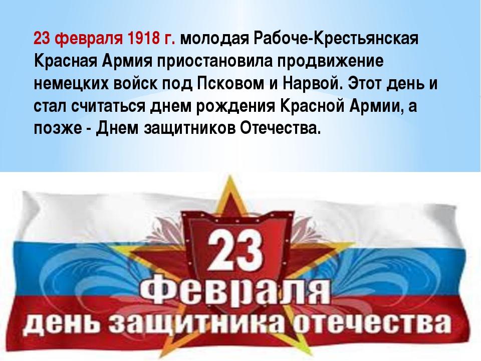 23 февраля 1918 г. молодая Рабоче-Крестьянская Красная Армия приостановила пр...