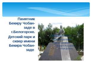 Памятник Бекиру Чобан-заде в г.Белогорске. Детский парк и сквер имени Бекира