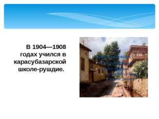 В 1904—1908 годах учился в карасубазарской школе-рушдие.