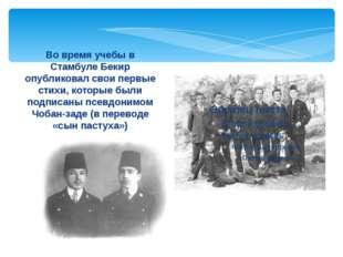 Во время учебы в Стамбуле Бекир опубликовал свои первые стихи, которые были п