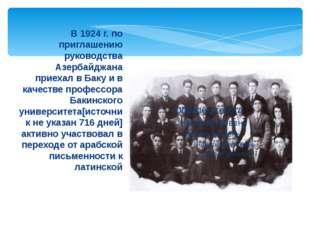 В 1924 г. по приглашению руководства Азербайджана приехал в Баку и в качестве