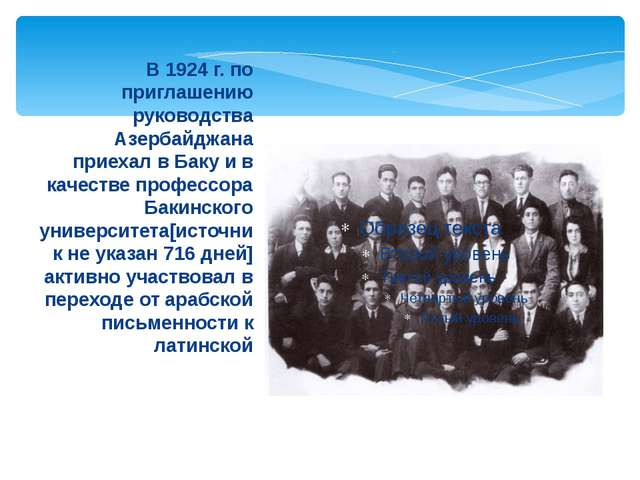 В 1924 г. по приглашению руководства Азербайджана приехал в Баку и в качестве...