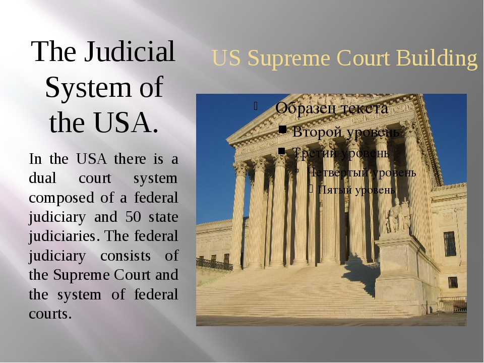 US Supreme Court Building The Judicial System of the USA. In the USA there is...