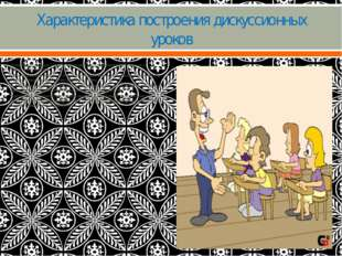 Характеристика построения дискуссионных уроков 1) новую информацию учащиеся п