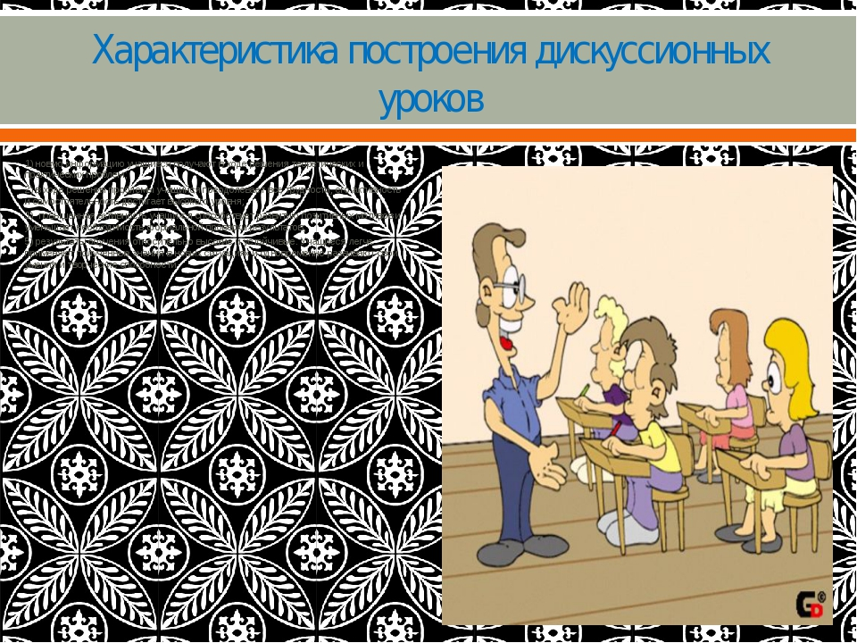 Характеристика построения дискуссионных уроков 1) новую информацию учащиеся п...