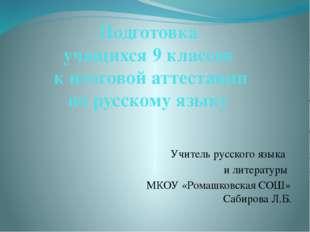 Подготовка учащихся 9 классов к итоговой аттестации по русскому языку Учитель