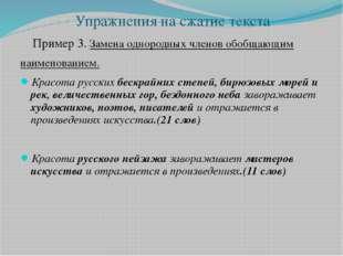 Упражнения на сжатие текста  Пример 3. Замена однородных членов обобщающим