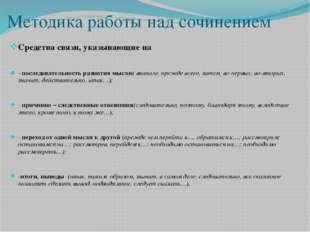 Методика работы над сочинением Средства связи, указывающие на - последователь