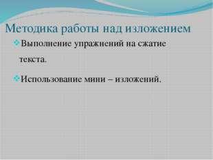 Методика работы над изложением Выполнение упражнений на сжатие текста. Исполь