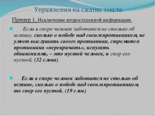 Упражнения на сжатие текста Пример 1. Исключение второстепенной информации.