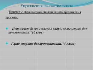 Упражнения на сжатие текста  Пример 2. Замена сложноподчинённого предложени