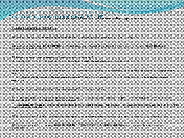 Тестовые задания второй части В1 – В9 Отрывок из рассказа Б.Екимова «Степная...